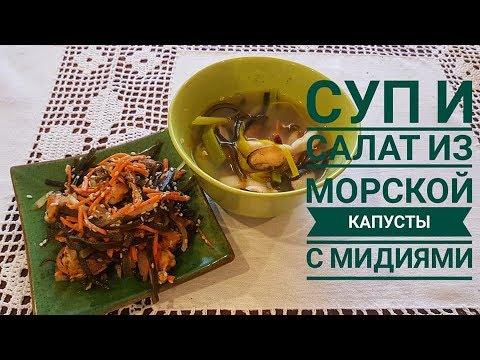 видео: Суп и салат из морской капусты. Постное и вегатарианское меню.