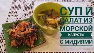 Суп и салат из морской капусты. Постное и вегатарианское меню.