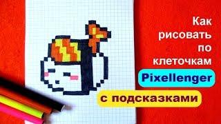 Челлендж Медленно - Быстро 1 Как рисовать Суши по клеточкам How to Draw Pixel Art for Kids