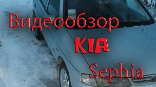 видео Автомобиль Kia Sephia