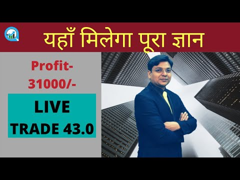 Live Trading Expertise || 43.0 || #OnlineTradingTrainer #YoutubeLive.