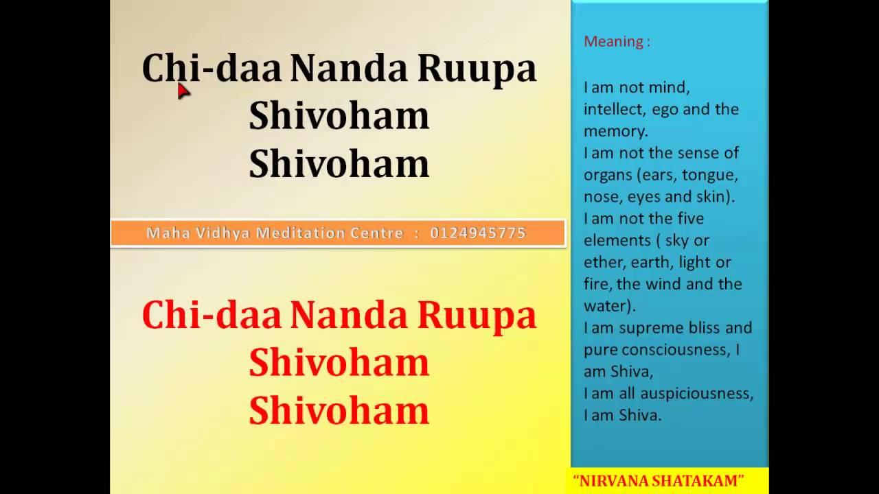 Shivoham telugu lyrics