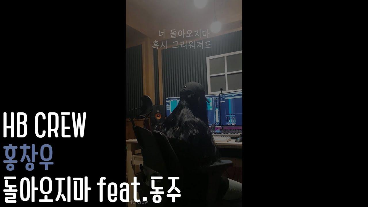 홍창우 - 돌아오지마feat.동주 여자 커버 HB crew