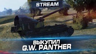 Выкупил G.W. Panther