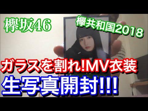 【欅坂46】いざ欅共和国!!『ガラスを割れ!MV衣装』生写真開封してみた!
