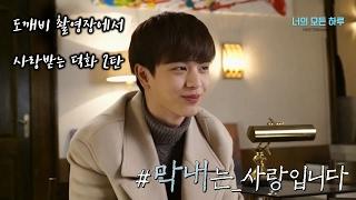 [비투비/육성재] 도깨비 촬영장에서 사랑받는 덕화 2탄 (스페셜 ver.)
