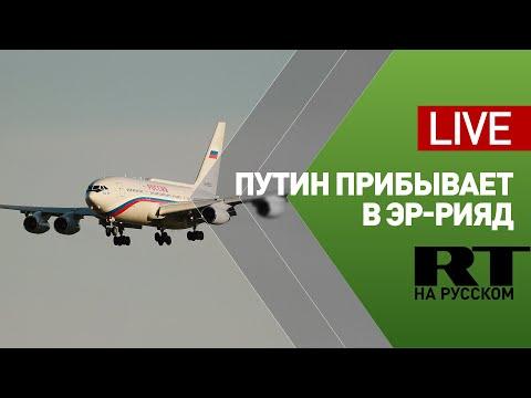 Прилёт Путина в Саудовскую Аравию — LIVE