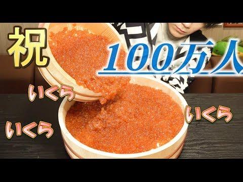 【大食い】100万人記念で超超超いくら丼~海の宝石丼~