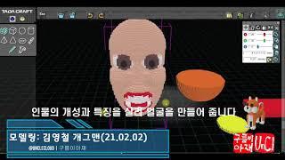 [인물캐리커처] 블럭형 3D 캐리커처 또는 피규어 만들…