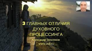 3 главных отличия духовного стиля одитинга www.ot8.ru- Александр Земляков - подкасты про одитинга
