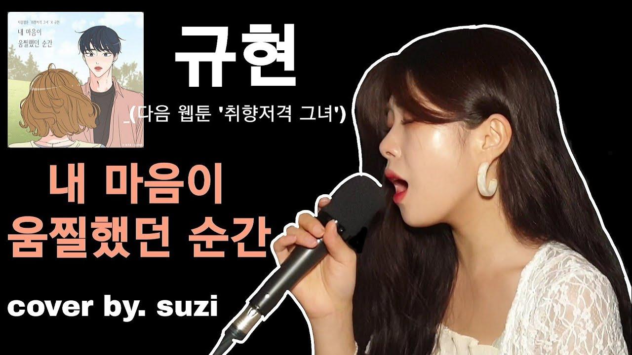 규현 - 내 마음이 움찔했던 순간 (취향저격 그녀 x 규현) [여자ver.] cover by. suzi /kpop
