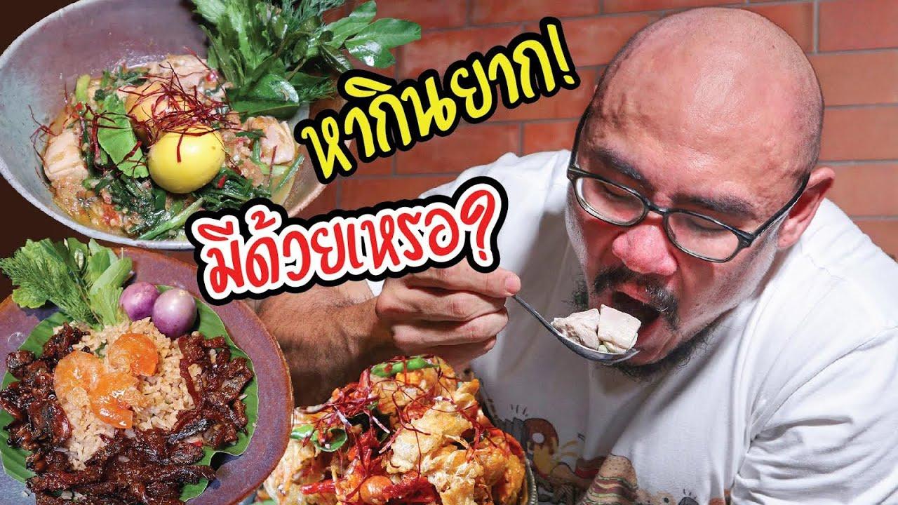 อาหารไทยโบราณ หากินยาก! เกิดมา20ปี! ยังไม่เคยกิน! | Traditional Thai Food