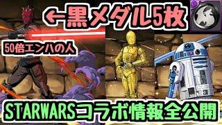 【STARWARSコラボ】黒メダルキャラや確定枠など情報全公開!! 火力モリモリでどのキャラも欲しい~!