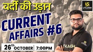 Rajasthan Police   Delhi Police   Current Affairs #6    Hindi & English   Kumar Gaurav Sir  