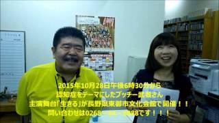 2015年9月7日長野県佐久市のコミュニティFMエフエム佐久平 ワクワクモー...