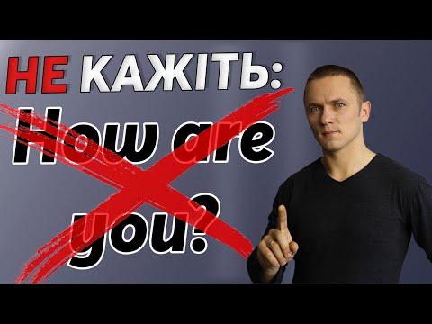 How are you. Англійська мова для українців.