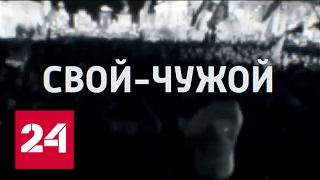 Свой-Чужой. Русские из России на стороне нацистов. Фильм Александра Рогаткина