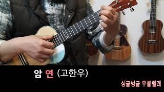 암연 (고한우) 싱글벙글 우쿨렐레 (가요)