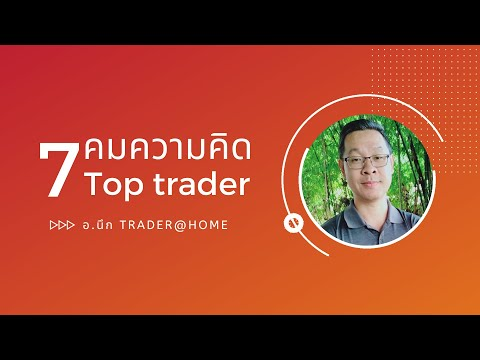 Forex สอน เทรด : 340 - 7คมความคิด 7Top traders (2020)