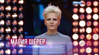 Мария Шерер HD