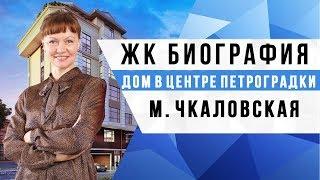ЖК БИОГРАФИЯ СПБ / КУПИТЬ КВАРТИРУ В ПЕТРОГРАДСКОМ РАЙОНЕ СПБ