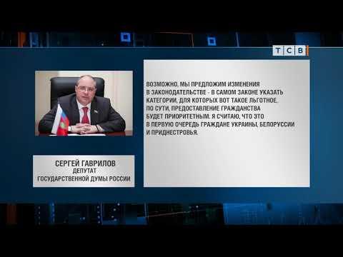 В России хотят упростить получение гражданства для жителей Приднестровья