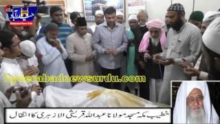 Mecca Masjid Khateeb Moulana Abdullah Qureshi Azhari Died