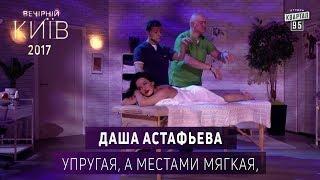 Упругая, а местами мягкая - Даша Астафьева в гостях у Вечернего Киева