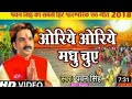 Pawan singh chhath puja songs 2020 jode garji garji dev barsele bhojpuri chath song by pawansingh