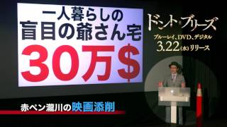 『ドント・ブリーズ』 3月22日DVD&Blu-ray発売 DVD ¥3800(税抜) Bl...