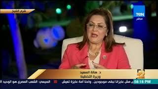 رأي عام –هالة السعيد: 69% من سكان مصر أقل من 35 سنة وهي دي ثروتنا في المستقبل