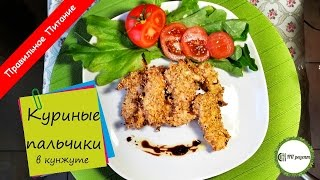 видео Куриная грудка для похудения - 33 золотых рецепта!. Обсуждение на LiveInternet - Российский Сервис Онлайн-Дневников