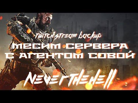 Месим сервера с агентом Совой - Стрим Call of Duty: Black Ops 4