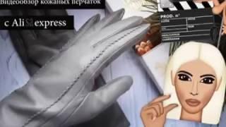 Обзор кожаных перчаток с Aliexpress.