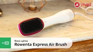 Обзор фена-щётки Rowenta Express Air Brush CF6220F0