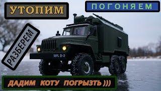 WPL B36 Ural 1/16 Обзор и Тест-Драйв. Военный грузовик 6х6. Хорошие Игрушки