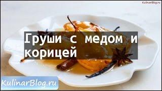 Рецепт Груши с медом икорицей