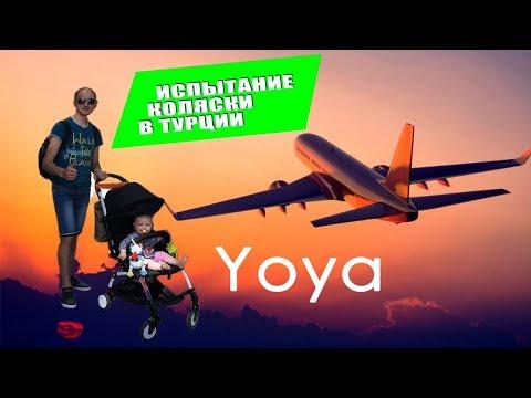 Yoya коляска для путешествий. Испытание в Турции.