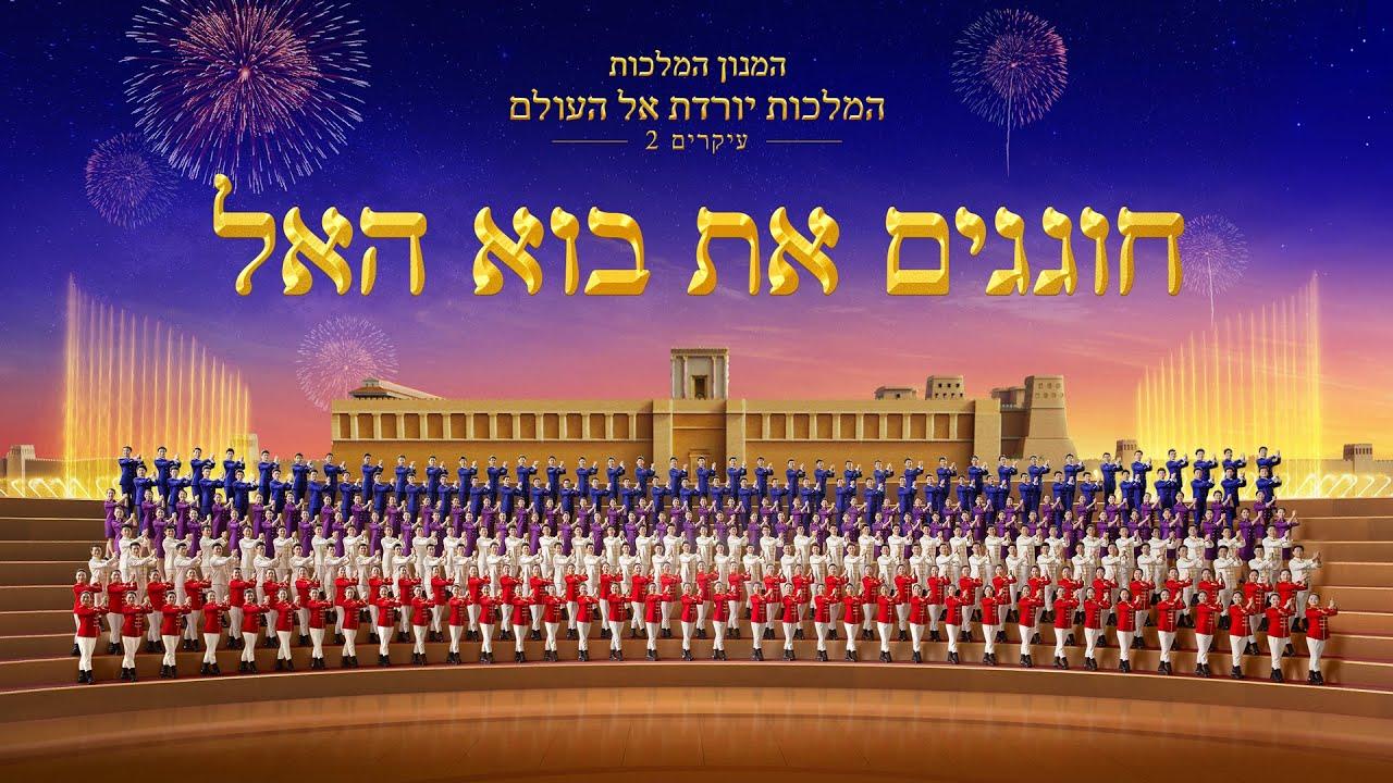 """הופעת מקהלת גוספל   """"המנון המלכות: המלכות יורדת אל העולם"""" – עיקרים 2: חוגגים את בוא האל"""
