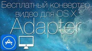 Как конвертировать видео в OS X или Windows при помощи программы Adapter(Приложение для OS X или Windows Adapter - бесплатный и функциональный конвертер видео файлов. Подробнее: http://yablyk.com/os-..., 2014-03-06T13:02:22.000Z)