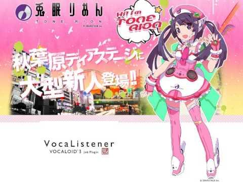 【Vocalistener】 ~Melt~ 【Tone Rion】
