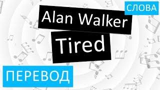 Alan Walker Tired Перевод песни На русском Слова Текст
