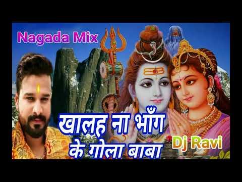Bam Bhola Baba Khala Na Bhang Ke Gola Baba Nagada Dhol Mix {Ritesh} thumbnail