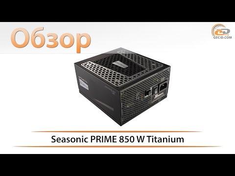 Обзор блока питания Seasonic PRIME 850 W Titanium: лишь бы не перехвалить