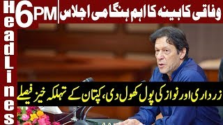 PM Imran Khan Chairs Federal Cabinet Meeting Today | Headlines…
