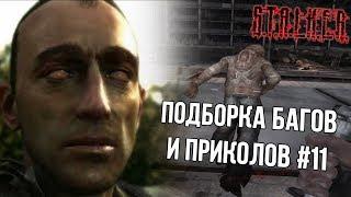 [S.T.A.L.K.E.R.: Тень Чернобыля] Подборка багов и приколов #11