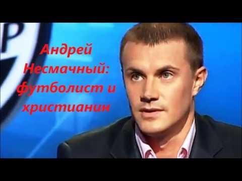 Андрей Несмачный футболист