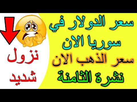 سعر الدولار في سوريا الان - سعر صرف الليرة السورية  الان + سعر الذهب في سوريا - نشرة الثامنة