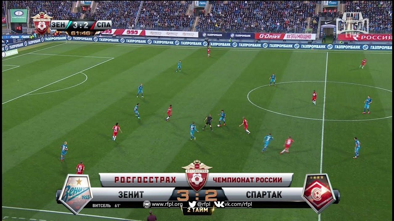 Наш футбол смотреть зенит спартак