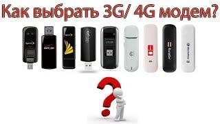Как выбрать 3G / 4G модем или чем модемы отличаются друг от друга
